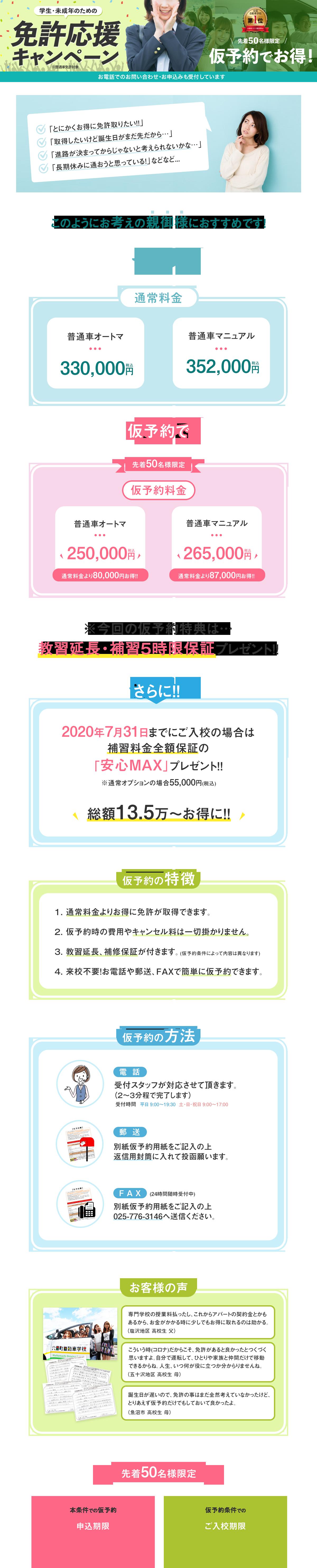 kariyoyaku_campaign_img01