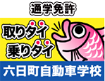 教育訓練給付金制度 六日町自動車学校   六日町自動車学校は新潟県六日町市にある教習所です。大型自動車などの訓練を受ける際に給付できる制度について紹介しています。