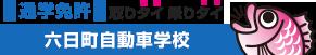 六日町自動車学校 通学サイト