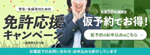 仮予約キャンペーン