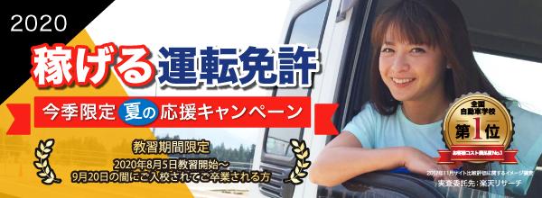 稼げる運転免許キャンペーン
